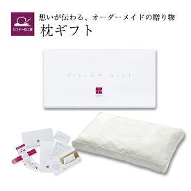 『ロフテー 枕ギフト』 贈られた方が素材&高さをセレクトできる枕ギフトセット。枕カバー付! ギフト 実用的 プレゼント 贈り物 お祝い 誕生日プレゼント 内祝い