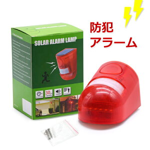 防犯アラーム 人感センサー LED付き ソーラー充電 LED警告灯 警報機 110db ブザー音 警告アラーム IP65防水