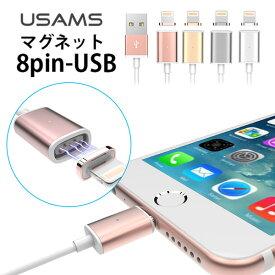 USAMS アルミニウム合金 端子 マグネット式 8Pin USB ケーブル iphone6ケーブル iphoneケーブル ipadケーブル 防塵 急速充電 スマートフォン iPad iPhone 対応 USB ケーブル 充電器 簡単装着 断線 しにくい 正規品 05P03Dec16 SS0904