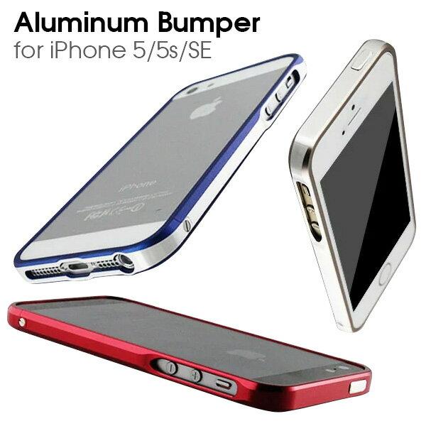 最短翌日配達 iPhone SE ケース バンパー フレーム iPhone5 iPhone5s iPhoneSE アルミバンパー メタルケース バンパーケース 軽量 アイフォンケース アイフォンカバー iPhoneケース 耐衝撃 高級 おしゃれ アルミケース