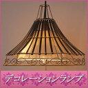 アイアン×バンブーデコレーション天吊りランプ(アジアン 照明 ライト ランプ アジアン家具 アジアン雑貨 おしゃれ ア…