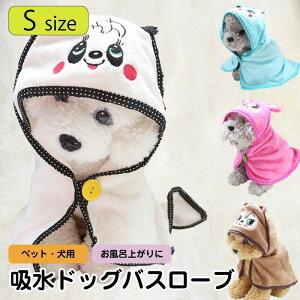[ペットタオル] 愛犬の肌にやさしい吸収ドッグバスローブ 柔らか Sサイズ キュートなキャラクター ピンク/ブラウン/ホワイト/ブルー ボタン付き フード付き 吸水 おすすめ ペット用品