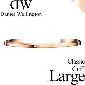 ダニエルウェリントン クラシック カフ ローズゴールド ラージ バングル メンズ レディース Daniel Wellington CLASSIC CUFF LARGE DW00400001 正規品 代引手数料無料 送料無料 あす楽 即納可能