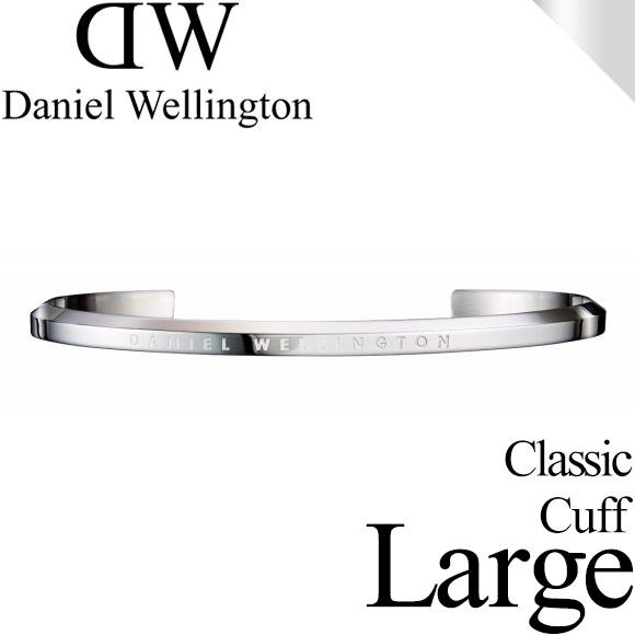 ダニエルウェリントン クラシック カフ シルバー ラージ バングル メンズ レディース Daniel Wellington CLASSIC CUFF LARGE ダニエル ウェリントン DW00400002 正規品 代引手数料無料 送料無料 あす楽 即納可能
