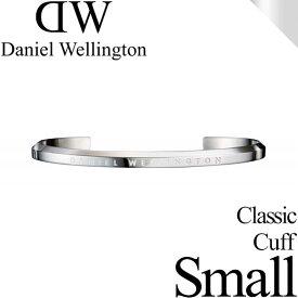 ダニエルウェリントン クラシック カフ シルバー スモール バングル メンズ レディース Daniel Wellington CLASSIC CUFF SMALL ダニエル ウェリントン DW00400004 正規品 代引手数料無料 送料無料 あす楽 即納可能
