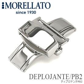 スーパーSALEで使える 2000・1000・777・500円クーポン有り!MORELLATO モレラート イタリア 腕時計バックル ワンタッチプッシュ式 観音開きDバックル DEPLOJANTE/PB2 ディプロヤンテPB2 [16mm 18mm 20mm][90800715500 シルバー]腕時計ベルト ネコポス便送料無料