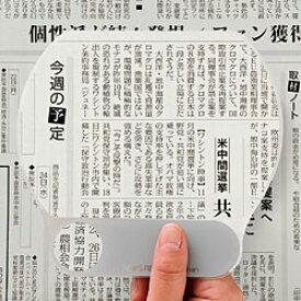 ニュースリーダー【薄型ルーペ】