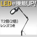 LEDライト付きアームルーペLh7 T2倍(2倍非球面凸レンズつき)【smtb-f】