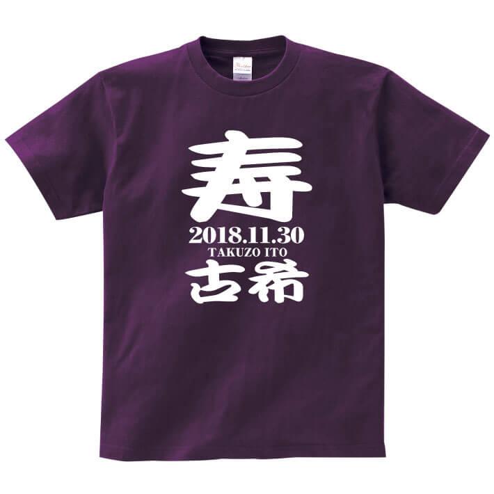 【長寿のお祝い】古希Tシャツ(マットパープル)名入れ ギフト古希 古稀 祝い 70歳 紫 パープルプレゼント メンズ レディース ティーシャツ tシャツ