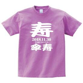 【長寿のお祝い】傘寿Tシャツ(ラベンダー)名入れ ギフト傘寿 さんじゅ 祝い 80歳 紫 パープル ラベンダープレゼント メンズ レディース ティーシャツ tシャツ