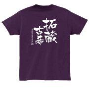 長寿のお祝い古希(70歳)Tシャツ(マットパープル)デザイン