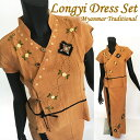OUTLET★ミャンマー民族衣装☆ロンジー セットお洒落なアースカラートップスと巻きスカート2点セット