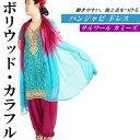 ボリウッド・カラフル★豪華パンジャビドレスおしゃれ配色&動きやすいサルワールカミーズトップス・パンツ・ロングスカーフ3点セット…