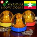 ミャンマーの激レアスノードーム《神様シリーズ/3色展開》うっとり!世界のお土産コレクションウォーターグローブエスニック・アジアン…