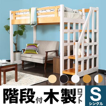 ロフトベッド ベッド 木製 子供 キッズ 階段 宮付き 宮棚 ベッドフレーム ロフト シングル すのこ すのこベッド システムベッド 天然木 子供部屋 木製ベッド 梯子 ハイタイプ 民泊 寮