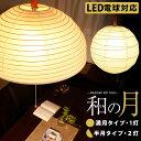 【送料無料】 和風照明 天井照明 LED電球対応 和風ペンダントライト ペンダントライト LED 和風 照明 和室照明 和室用…