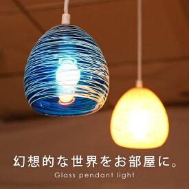 ペンダントライト ペンダント ライト ガラス led 洋風 led電球対応 レトロ 照明 天井照明 リビング インテリア照明 アンティーク調 おしゃれ テレワーク 在宅