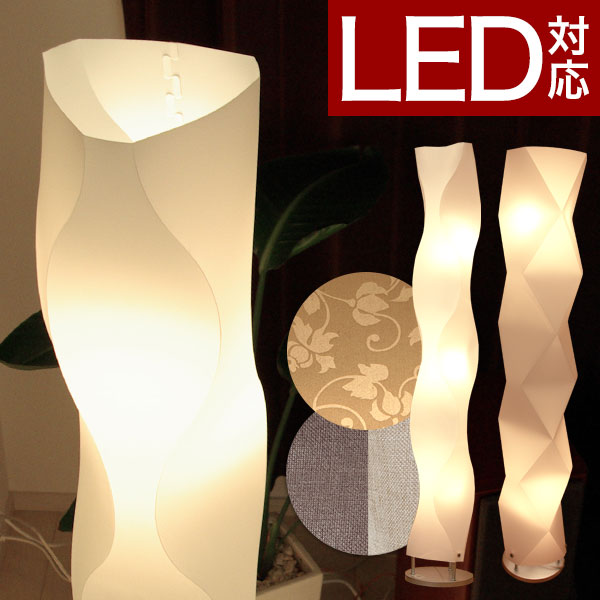 [全品クーポンで10%OFF 4/20 18:00〜4/22 0:59] スタンドライト 照明 スタンド照明 スタンドライト 間接照明 フロアスタンド照明 照明灯 LED リビング LED電球対応 フロアランプ フロアライト おしゃれ 和室 6畳