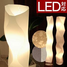 [クーポンで3%OFF! 8/9 10:00-9/17 9:59] スタンドライト 照明 スタンド照明 スタンドライト 間接照明 フロアスタンド照明 照明灯 LED リビング LED電球対応 フロアランプ フロアライト おしゃれ 和室 6畳