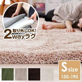 [クーポンで10%OFF! 4/5 0:00- 23:59] ラグ おしゃれ 床暖対応 ホットカーペット対応 130×190【Sサイズ】 カーペット マット シャギーラグ 洗える 低反発 滑り止め 絨毯 じゅうたん シャギー 長方形 ウレタンラグ オシャレ おしゃれ テレワーク 在宅