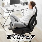 デスクチェア 事務椅子 オフィスチェア おしゃれ チェア あぐらチェア 椅子 キャスター パソコンチェア PC ロッキング 在宅 テレワーキング ゲーミングチェア 疲れにくい 福袋