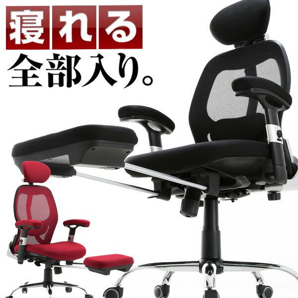 オフィスチェア パソコンチェア オフィス デスクチェア PCチェア ワークチェア 椅子 チェア イス いす オフィスチェアー リクライニングチェア ロッキングチェア メッシュ ハイバック キャスター