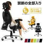 オフィスチェア デスクチェア 事務椅子 椅子 チェア パソコンチェア PCチェア ワーク チェアー リクライニング おしゃれ メッシュ イス 在宅 自宅 ゲーミングチェア 疲れにくい 福袋