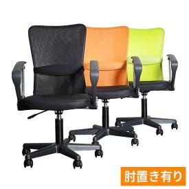 オフィスチェア オフィス チェア オフィスチェアー パソコンチェア ワークチェア OAチェア パソコンチェアー パーソナルチェアー メッシュ イス 椅子 ミドルバック 肘付き 学習チェア 学習椅子 福袋 新生活