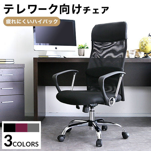 オフィスチェア パソコンチェア オフィス デスクチェア PCチェア ロッキングチェア ワークチェア 学習椅子 椅子 チェア イス いす オフィスチェアー OAチェア ハイバック おしゃれ キャスター