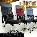 [クーポン150円OFF 4/22 20:00〜4/25 0:59] オフィスチェア デスクチェア 椅子 チェア パソコンチェア PCチェア ロッ…