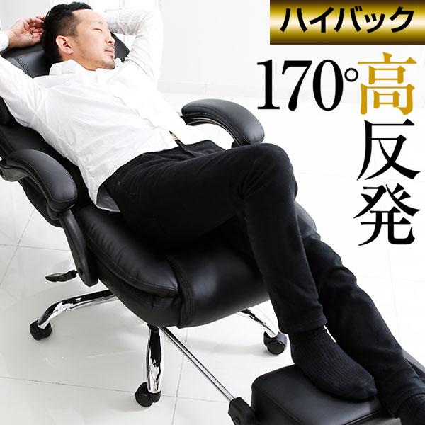 【送料無料】 オフィスチェア オフィス チェア 高反発 ハイバック フットレスト&クッション付 パソコンチェア オフィスチェアー パソコンチェアー 椅子 いす イス 送料込 新生活