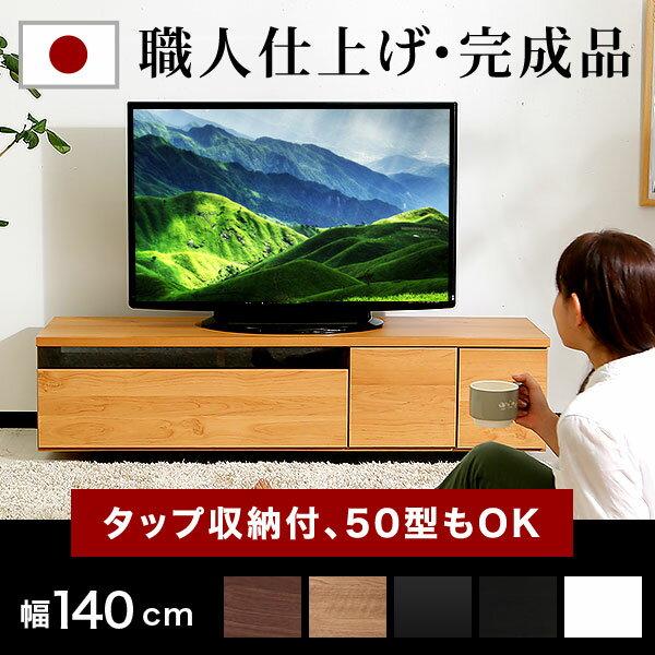 テレビ台 ローボード 国産 完成品 テレビボード テレビラック テレビ台 140cm 収納 TV台 TVボード AVラック 日本製 新生活