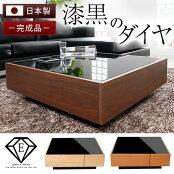 センターテーブルガラステーブルテーブルtableウォルナットブラックガラスリビングテーブル国産日本製完成品