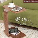 [クーポンで600円OFF 9/23 18:00〜9/26 0:59] 【送料無料】 天然木突板 サイドテーブル 木製 リビング 寝室 モダン 送…