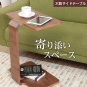天然木突板サイドテーブル木製リビング寝室モダン