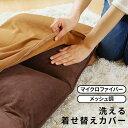 【送料無料】 低反発座椅子・座椅子専用カバー 座椅子カバー 洗えるカバー ウォッシャブル (座いす・座椅子・座イス…
