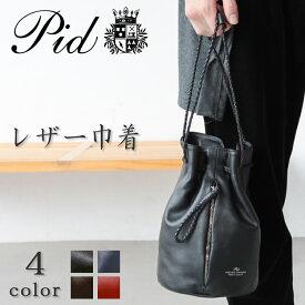 PID公式 ピー・アイ・ディー メンズ 巾着 バッグインバッグ コンパクト プレゼント ギフト 通勤 通学 paq201