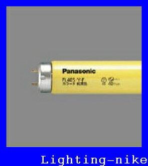 松下FL20S、Y-F karado熒光燈直管、啟動器形FL20SYF