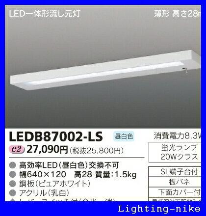 東芝ライテック LED流し元灯 LEDB87002-LS キッチンライト 棚下灯