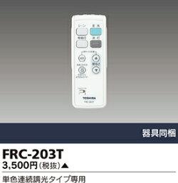 東芝ライテックリモコンFRC-203T