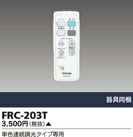 東芝ライテック リモコン FRC-203T