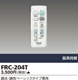 東芝ライテック リモコン FRC-204T