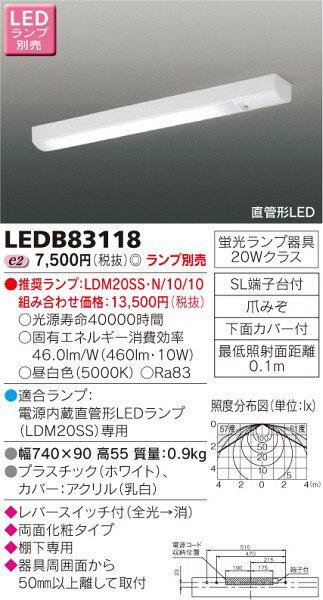 東芝ライテック LED流し元灯 LEDB83118