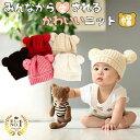 ニット帽 赤ちゃん 耳付き 毛糸 クマ耳 ボンボン 帽子 ハロウィン キッズ 防寒ニット 5色 レッド・ホワイト・コーヒー…