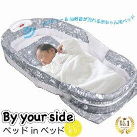 ベッドインベッド 新生児 赤ちゃん 出産準備 里帰り 里帰り出産 授乳ライト 寝返り防止 添い寝 枕付き 持ち運び メロディー 胎教音/ベビーベッドinベッド