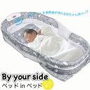 添い寝 ベッドインベッド 赤ちゃん 新生児 添い寝ベッド ベッドinベッド ベビーベッド 寝返り防止 安全 寝かしつけ ラ…