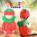 子供 水着 女の子 ワンピース イチゴ ストロベリー 帽子 キャップ フルーツ 果物 セット リンクコーデ お揃い プール …