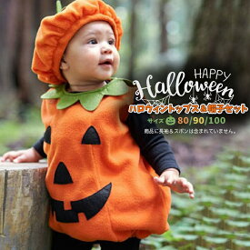 ハロウィン ロンパース 帽子セット 赤ちゃん コスプレ かぼちゃ ジャック オー ランタン 80 90 100 リンクコーデ お揃い インスタ映え SNS映え 出産祝い ギフト 送料無料 /ハロウィンロンパース