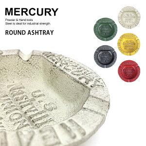 マーキュリー/MERCURY アイアンアシュトレイ ラウンド 灰皿 タバコ インテリア 小物入れ アメリカン雑貨 収納 4Color【あす楽】