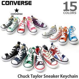 コンバース/CONVERSE Chuck Taylor Sneaker Keychain キーホルダー ギフト プレゼント リング アクセサリー 鍵 カギ 誕生日 車 カー キーリング カラー追加しました!!